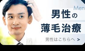 男性のための薄毛治療:女性はこちらへ